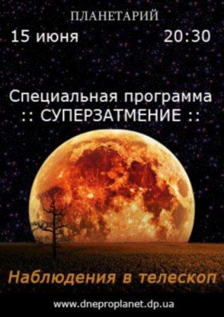 15 июня, Суперзатмение, Планетарий