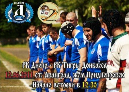 12 июня, РК Днепр - РК тигры Донбасса