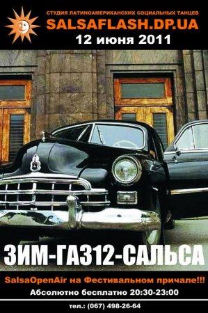 12 июня, ЗИМ-ГАЗ 12-Сальса