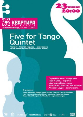 23 июня, КОНЦЕРТ Five for Tango Quintet