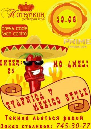 10 июня, Tyapnica v Mexico Style, Потемкин