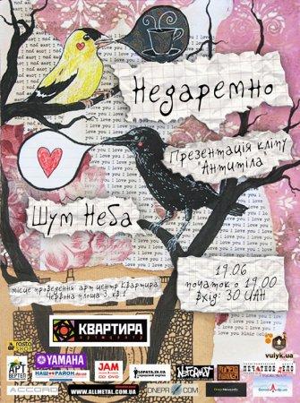 19 июня, Концерт груп Недаремно & Шум Неба, Квартира, Арт-центр
