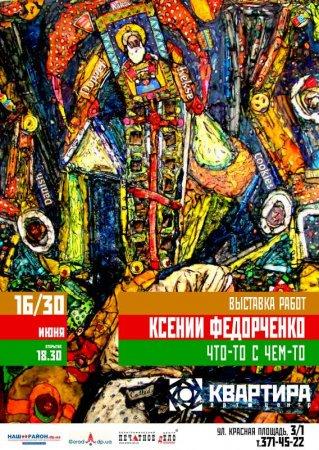 16 - 30 июня, ЧТО-ТО С ЧЕМ-ТО (выставка Ксении Федорченко)