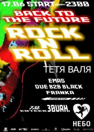 17 июня, Back to the Future @ НЕБО