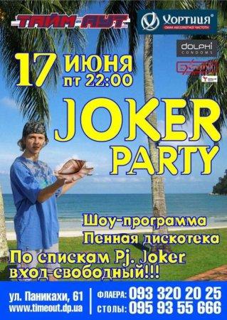 17 июня, JOKER PARTY @ Тайм-Аут