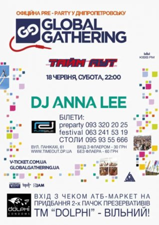 18 июня, Pre-Party Global Gathering, Тайм - Аут