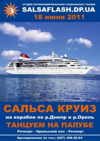 18 июня, Сальса-Круиз на корабле по рекам Днепр и Орель!