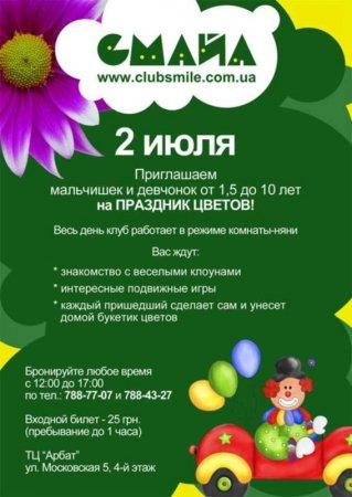 2 июля, Праздник цветов!