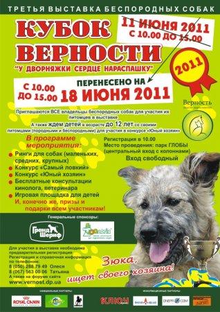 18 июня, Кубок Верности 2011, Глобы Лазаря им. парк