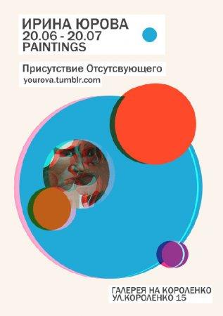 20 июня - 22 июля, Выствка художницы Ирины Юровой