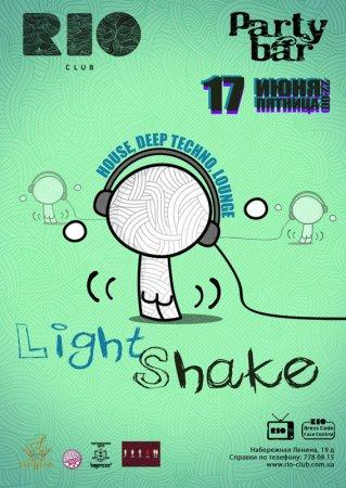 17 июня, Light Shake, Рио (The Rio Club)