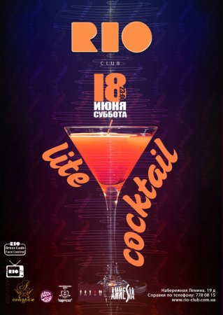 18 июня, Lite cocktail, Рио (The Rio Club)