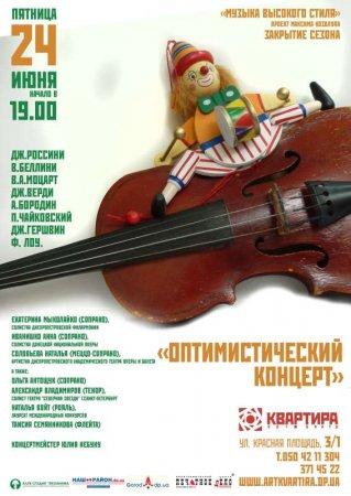 24 июня, ОПТИМИСТИЧЕСКИЙ КОНЦЕРТ закрытие концертного сезона проекта Музыка Высокого Стиля