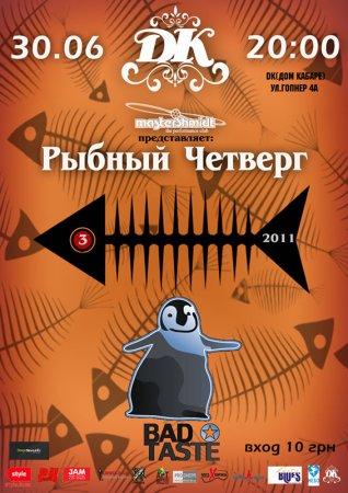 30 июня, Фестиваль Рыбный четверг-3, Дом Кабаре (DК)