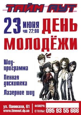 23 июня, День Молодежи в Тайм-аут