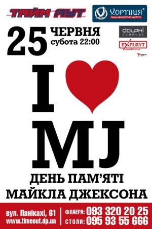 25 июня, День Памяти Майкла Джексона, Тайм - Аут