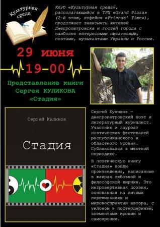 29 июня, Представление книги Сергея Куликова Стадия