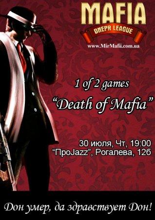 30 июня, Death Of Mafia, ПроJazz