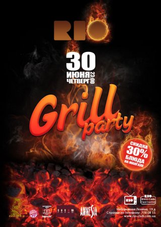 30 июня, Grill Party, Рио (The Rio Club)