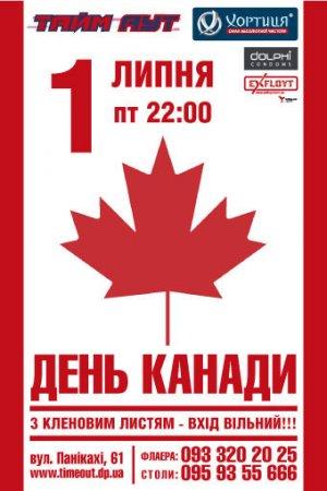 1 июля, День Канады, Тайм-Аут