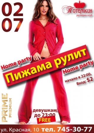 2 июля, Домашняя вечеринка, Потемкин
