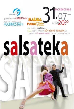 31 июля, Salsateka, Горностай