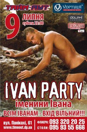 9 июля, Ivan Party, Тайм-Аут