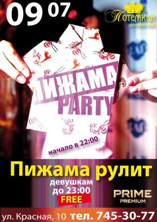 9 июля, Пижама рулит, Потемкин