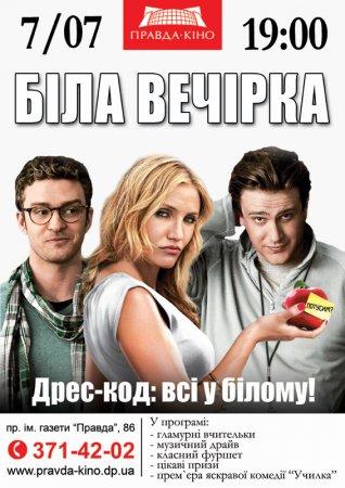 7 июля, Біла вечірка, Правда-кино