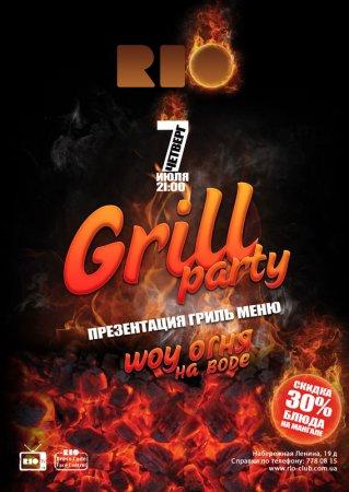 7 июля, Grill Party, Рио (The Rio Club)