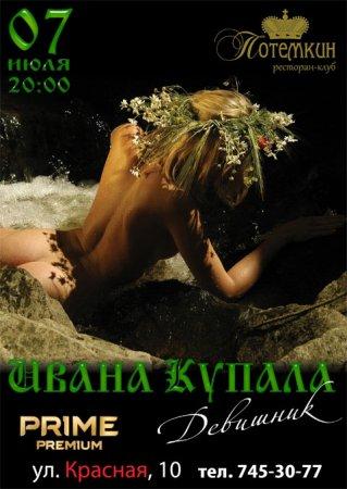 7 июля, День Ивана Купала (Девишник)