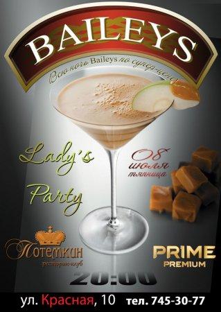 8 июля, Baileys party, Потемкин