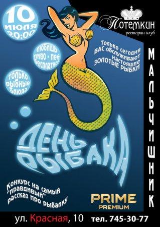 10 июля, День Рыбака (мальчишник), Потемкин