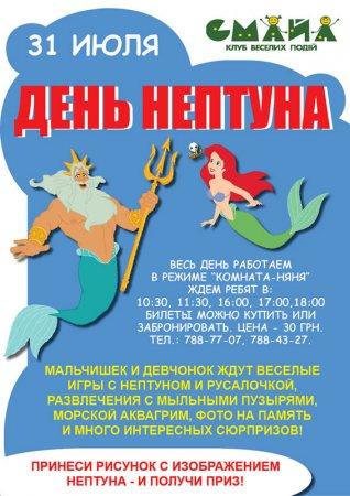 31 июля, День Нептуна, Смайл