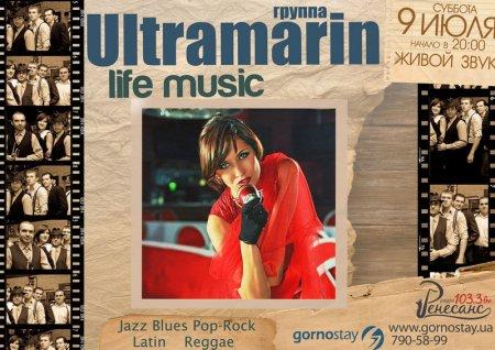 9 июля, Группа Ultramarin, Горностай