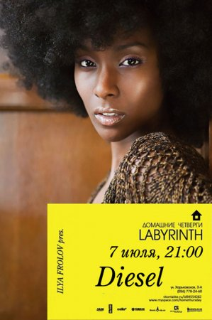 7 июля, Diesel, Лабиринт (Labyrinth)
