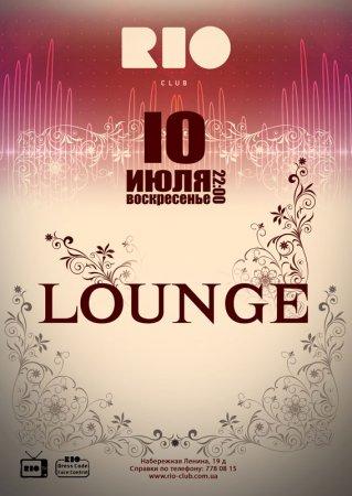 10 июля, Lounge, Рио (The Rio Club)