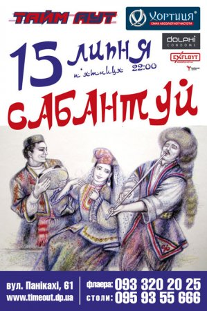 15 июля, Сабантуй, Тайм-Аут