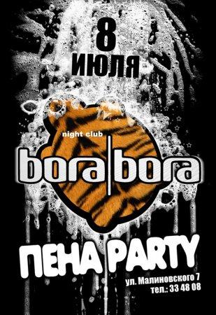 8 июля, Пена Party, Бора-Бора (Bora Bora)