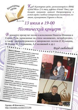 13 июля, Никита Шошин и Сергей Рудь, Гранд Плаза