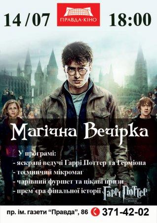 14 июля, Магическая вечеринка, Правда-кино