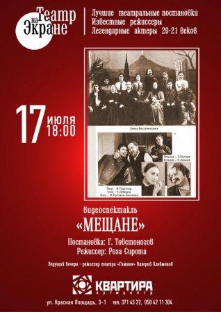 17 июля, Телеспектакль Мещане, Квартира, Арт-центр