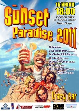 16 июля, Sunset Paradise 2011, Золотые пески