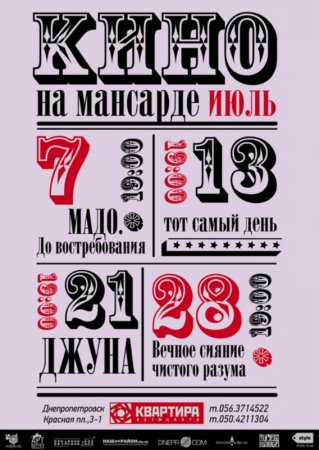 21 июля, Квартирник с фильмом ДЖУНО КВАРТИРА. КИНО.МУЗЫКА