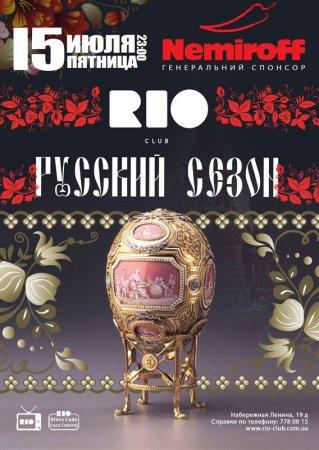15 июля, Русский сезон, Рио (The Rio Club)