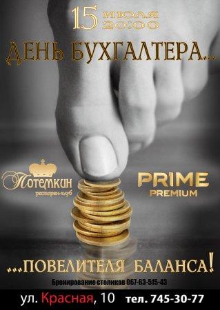 15 июля, День Бугалтера, Потемкин