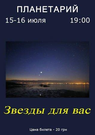 15 - 16 июля, Звёзды для Вас, Планетарий