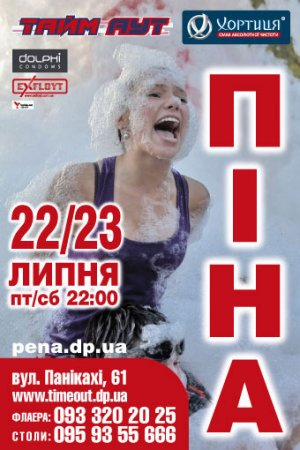 22 - 23 июля, Super Pena Party, Тайм - Аут