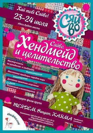 23 июля, Этнокультурный фестиваль «Сяйво»