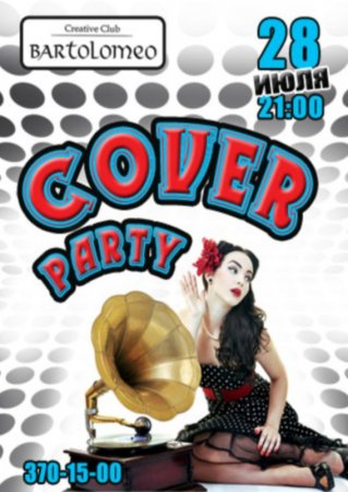 28 июля, Cover party, Bartolomeo